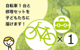 【自転車サポーター1台分】自転車1台と修理セットを子どもたちにお届けします