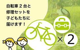 【自転車サポーター2台分】自転車2台と修理セットを子どもたちにお届けします