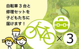 【自転車サポーター3台分】自転車3台と修理セットを子どもたちにお届けします