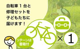 【自転車1台分+カンボジア自転車プロジェクト本】自転車1台と修理セットを子どもたちにお届けします