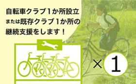【自転車クラブサポーター】自転車クラブ1か所の設立or既存クラブ1箇所の継続を支援します