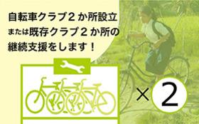 【自転車クラブサポーター】 自転車クラブ2か所の設立or既存クラブ2箇所の継続を支援します