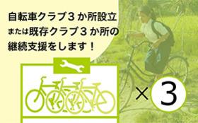 【自転車クラブサポーター】自転車クラブ3か所の設立or既存クラブ3箇所の継続を支援します