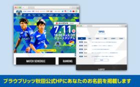 【サポーターコース】ブラウブリッツ秋田公式HPにお名前掲載