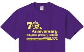 八戸市立桔梗野小学校創立70周年記念   Tシャツ