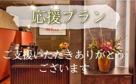応援プラン【厨房】