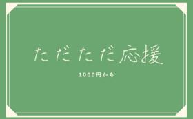 ただただ応援(1000円)