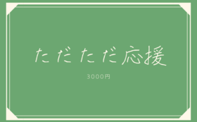ただただ応援(3000円)