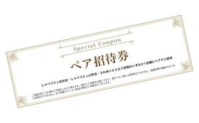 ペアご招待券5000円