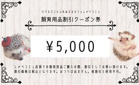 しゃべコミュクーポン(飼育用品5000円分)