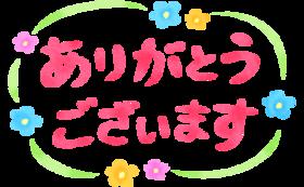 5,000円 純粋応援!