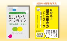 代表・中尾文香執筆の「思いやりオンラインコミュニケーション」&9月発売『自分史上最高の働き方がわかるワーク』2冊セット