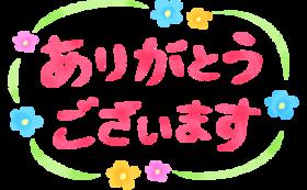 10,000円 純粋応援!