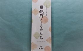 【福井市外の方向け】福井銘菓 くるみときなこの羽二重餅