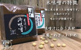 木樽仕込みの米みそ(500g)食べ比べセット