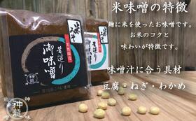木樽仕込みの米みそ(1kg)食べ比べセット