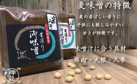 木樽仕込みの麦みそ(1kg)食べ比べセット