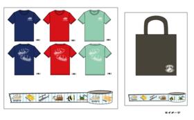 【グッズ】Tシャツ or エコバック+マスキングテープコース