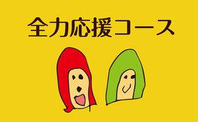 全力応援3,000円コース