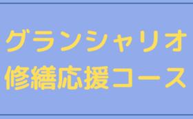 グランシャリオ修繕応援コース|10,000円(リターン不要の方向け)