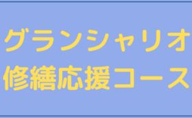 グランシャリオ修繕応援コース|30,000円(リターン不要の方向け)