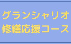 グランシャリオ修繕応援コース|50,000円(リターン不要の方向け)