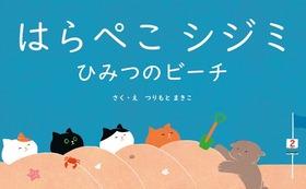 【福井県外の方限定】高浜町オリジナル絵本「はらぺこシジミ 」2巻セット