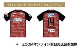 【XL】プリントサイン付URAWA☆☆☆LEGENDSレプリカユニフォーム+ZOOMオンライン前日実施予定の交流会に参加