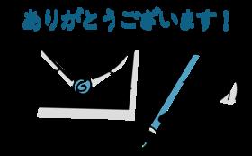 【応援!】5万円コース:お名前ご紹介