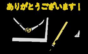 【応援!】10万円コース:お名前掲載