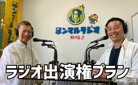 【ラジオ放送に出演権】特別ゲストとして神戸ホンマルラジオにご招待