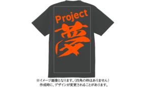プロジェクトのオリジナルTシャツ