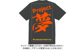 プロジェクトのオリジナルTシャツにあなたのお名前が入ります