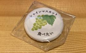 【非売品】シャインマスカット食べたい缶バッジ【限定3】