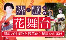 F|湯沢・浅草名物お楽しみコース
