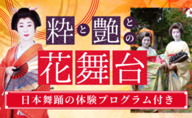 G|浅草・体験プログラムコース