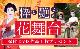 H|浅草・振付DVD作品付きコース