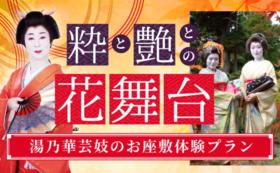 I|湯沢・お座敷体験コース
