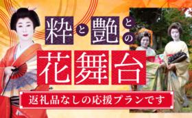 M|応援コース【10万円】