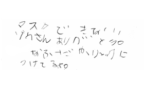 お礼の手紙、他