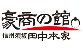 J 田中本家博物館 応援コース