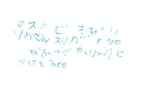 お礼の手紙、他 2