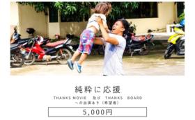 【純粋に応援 5000円】
