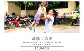 【純粋に応援 10000円】