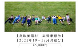 【鳥取英語村 一週間プラン 実質半額券】【2021年10−12月分】