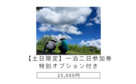 【先行予約権】