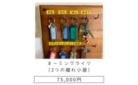 【ネーミングライツ(3つの離れ小屋)】