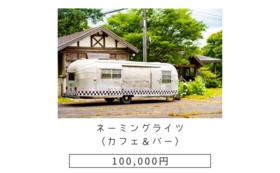 【ネーミングライツ(カフェ&バー)】