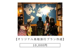 【オリジナル鳥取旅行プラン作成】