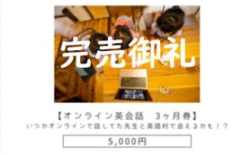 ※完売※【オンライン英会話 3ヶ月券】
